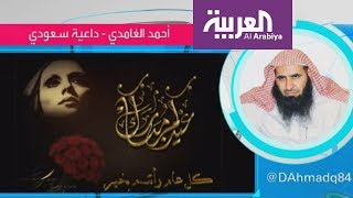 الداعية أحمد الغامدي يعايد متابعيه بأغنية فيروز