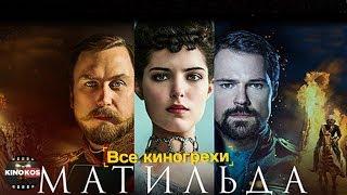 Все киногрехи Матильда