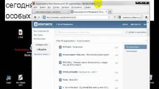 как скачать музыку с контакта(открываем свою любимую страницу vkontakte.ru нажимаем на аудиозаписи в адресную строку браузера ВСТАВЛЯЕМ КОД..., 2011-07-21T11:24:18.000Z)