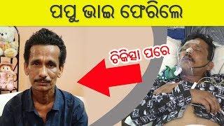 PAPU Bhai Back to Odisha || Papu PomPom || ManguPingu Comedy