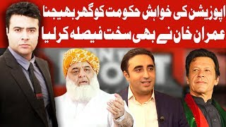 On The Front with Kamran Shahid | 14 October 2019 | Dunya News