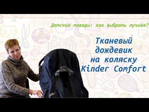 Тканевый дождевик на коляску Kinder Comfort
