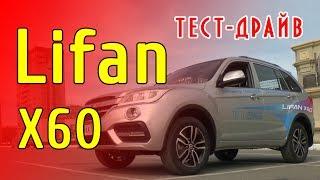 видео Лифан х 60 2017 в новом кузове: комплектации и цены
