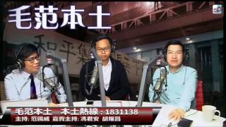 20-2-2017 毛范本土 - 香港應該減少大陸移民配額 主持:范國威;嘉賓主持:馮君安、胡耀昌 (第三節)