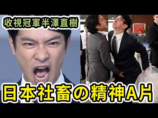 深日本#82 ▶ 收視率42.3%↑↑史上最強銀行員【半澤直樹】 |好倫|