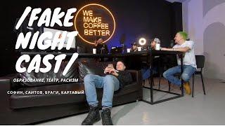 // FAKE NIGHT CAST // Образование, театр, расизм - #0 ПИЛОТ