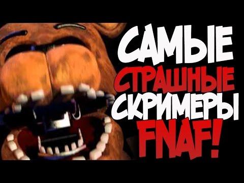 САМЫЕ СТРАШНЫЕ СКРИМЕРЫ в FNAF! (Часть 1)