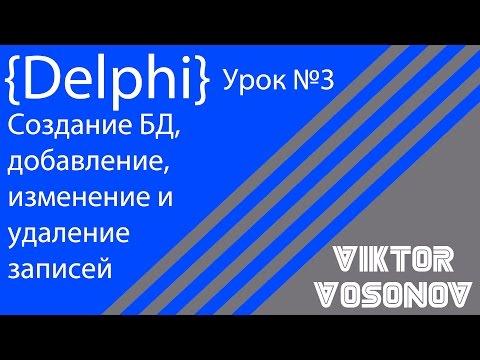DELPHI Урок 3 Создание БД, добавление, удаление, изменение записей