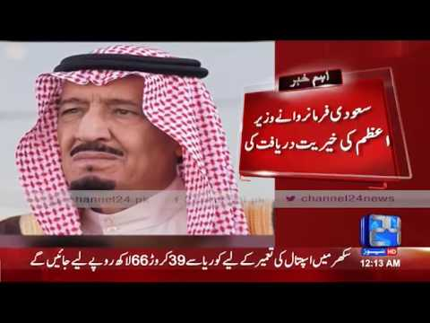24 Breaking : King of Saudi Arabia Shah Salman telephone to PM Nawaz for asking health condition