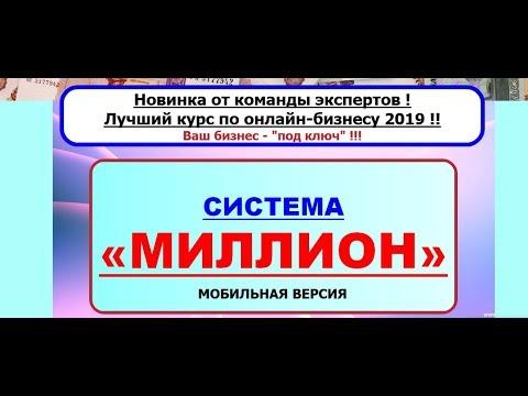 Ответ в видео как можно по системе заработать миллион рублей Попробуй сам расскажи друзьям