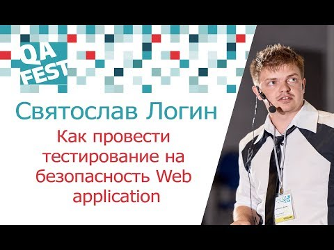 "Святослав Логин ""Как провести тестирование на безопасность Web Application"""