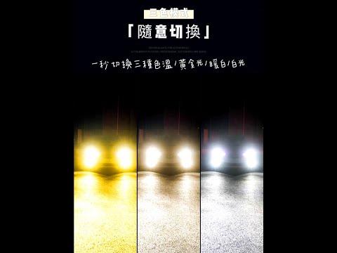 【台灣現貨送小燈】最新 高亮 三色大燈 LED大燈 車燈 大燈 H1 H4 H7 H8 H11 9006 9005 霧燈