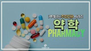 국민 건강 지킴이, 약학에 대해서 알아보자.