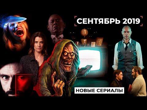 Новые сериалы – Сентябрь 2019