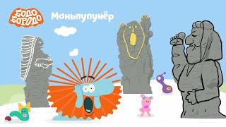 Маньпупунёр - Бодо Бородо | ПРЕМЬЕРА 2021! | Путешествия, мультики для детей