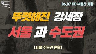 뚜렷해진 서울과 수도권의 상승세   - 06.07 KB…