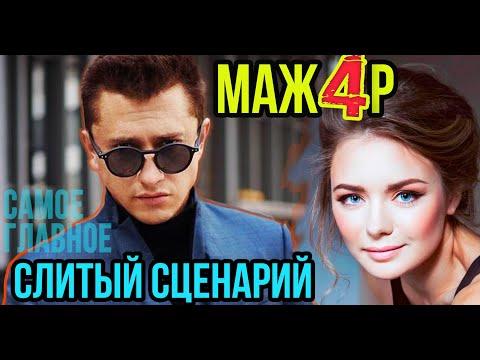 Мажор 4 - Слитый Сценарий / Новые кадры / Трейлер от Предсказателя!