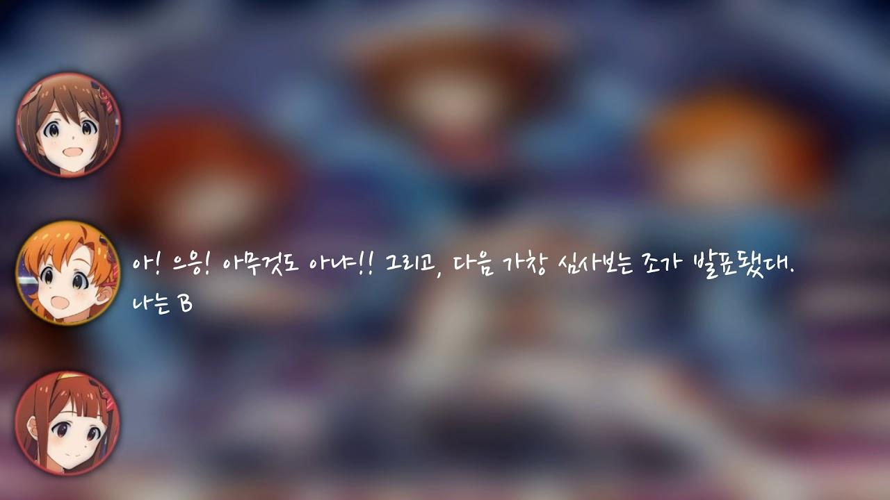 THE@TER GENERATION 17 드라마 파트 『층층다리의 스타 엘레멘츠』 번역 자막