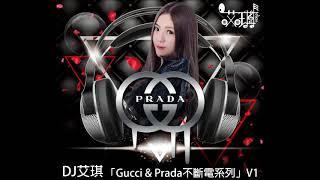 Video DJ 艾琪   「Gucci&prada 不斷電系列」v1 download MP3, 3GP, MP4, WEBM, AVI, FLV Agustus 2018