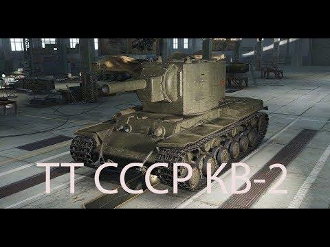 Советский бревномет. ТТ 6-го уровня КВ-2. World Of Tanks