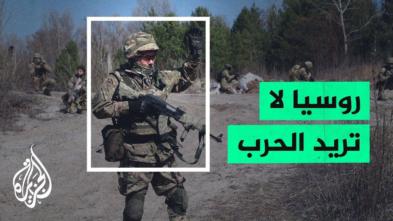 الكرملين: لا نريد اندلاع أي صراع عسكري في أوكرانيا  - نشر قبل 4 ساعة