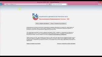 Проверка на електронно здравно досие с КЕП