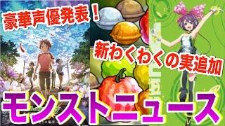 モンストニュース[11/4]新わくわくの実が登場するVer.8.1アップデート情報! thumbnail