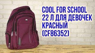 Розпакування Сool For School 42 x 29 x 18 см 22 л Для дівчаток Червоний CF86352