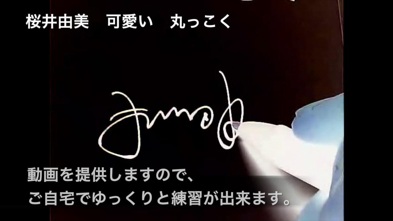 可愛い漢字のサイン書き方☆海外旅行 3つのポイント --how to design