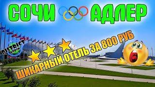 СОЧИ АДЛЕР 2020 КРЫМЧАНЕ В ШОКЕ ОТ ЦЕН Обзор прогулка по Олимпийскому парку