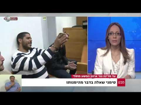 מבט עם יעקב אילון - עד המדינה נגד ארגון הפשע מוסלי מאבד מאמינותו
