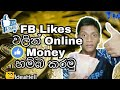 E - Money   How to Earn Money By Using Facebook