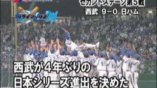 2008年パ・リーグクライマックスシリーズ 2ndステージ 西武-日本ハム戦...