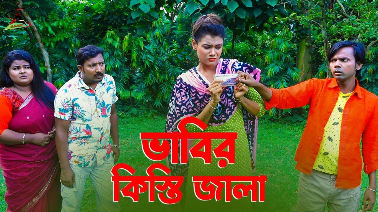 Download ভাবির কিস্তির জালা   Vabir Kistir Jala   হাসির কৌতুক   Hero Alom   হিরো আলম   Bangla New Koutuk 2021