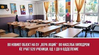 """Во новиот објект на ОУ """"Вера Јоциќ""""  во населба Хиподром ќе учат 520 ученици, од 1 до 9 одделение"""