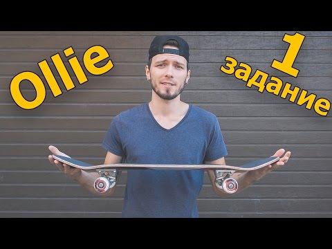 Вопрос: Как сделать ollie в движении?
