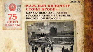 «Каждый километр стоил крови»: Какую цену заплатила русская армия за взятие Восточной Пруссии