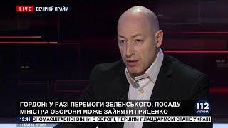 Гордон о Гриценко и Мостовой