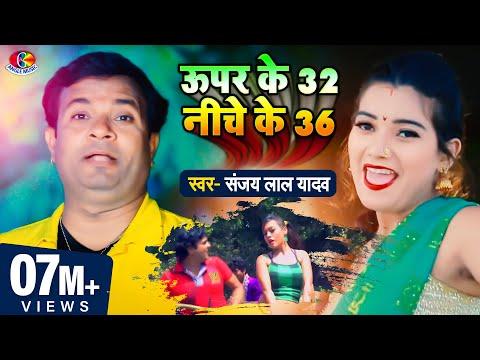 HD ऊपर के 32 नीचे के 36 - सुपरहिट भोजपुरी गाना Sanjay Lal
