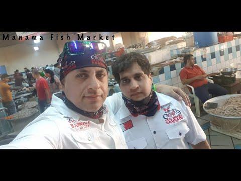 Manama Fish Market