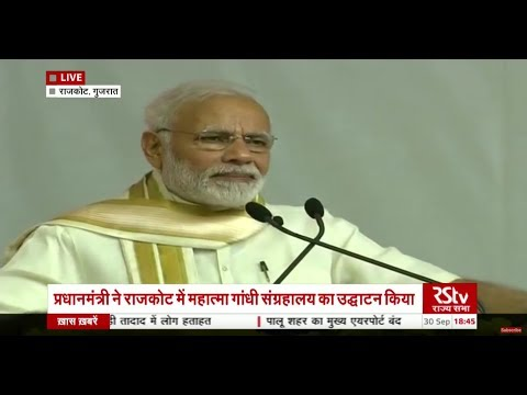 Prime Minister Modi's Speech | Inauguration of Mahatma Gandhi Museum, Rajkot