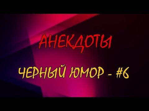 Черный юмор - анекдоты в рунете