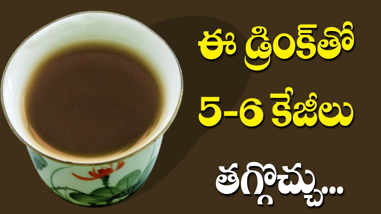 How to reduce our weight in telugu