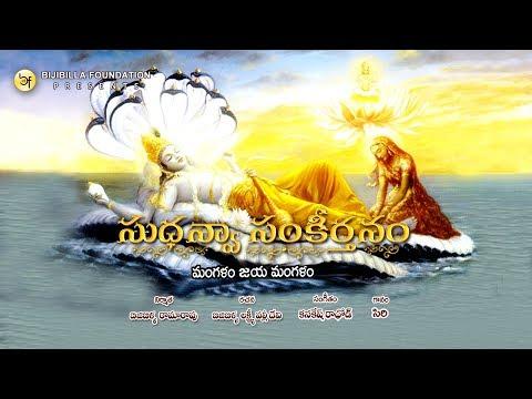 Mangalam Jaya Mangalam - Siri