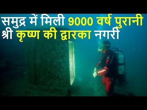 समुद्र में मिली 9000 वर्ष पुरानी श्री कृष्ण की द्वारका नगरी |9000 year old ancient city Dwarka found