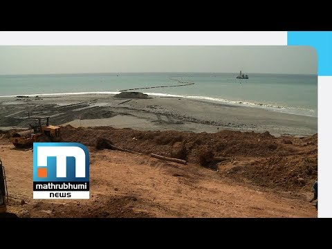 Vizhinjam Port: Adani Seeks More Time To Complete Project| Mathrubhumi News