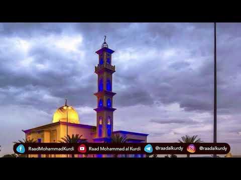 Сура 59 _ Аль - Хашр ( سورة الحشر ) чтец Раыд Мухаммад Курди