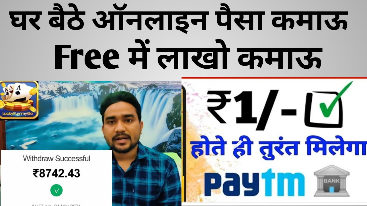 New Best Earning App 2021 !! 🔥🔥 Minimum Redeem ₹1 Add Paytm Cash App !! LuckyRummyGo!!#OnlineEarning