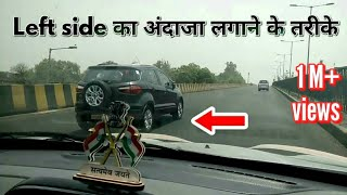 How to judge Left & right side of car in traffic