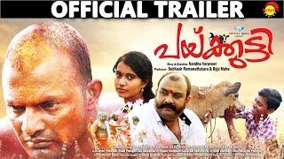 Paikutty Official Trailer HD | New Malayalam Film